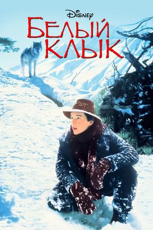 Фильм «Белый клык» (1990)