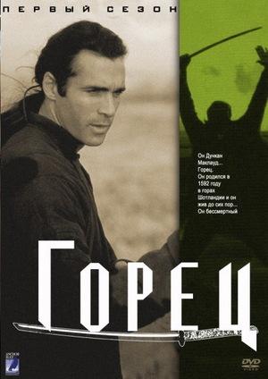 Сериал «Горец» (1992 – 1998)