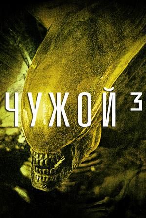 Фильм «Чужой 3» (1992)