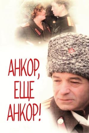 Фильм «Анкор, еще анкор!» (1992)