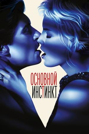 Фильм «Основной инстинкт» (1992)