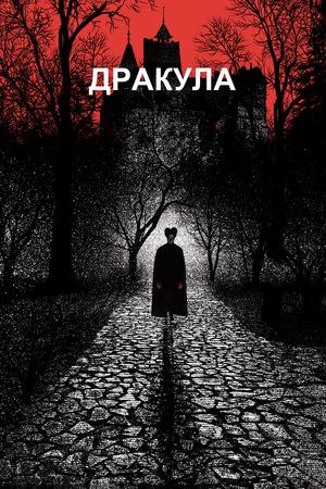 Фильм «Дракула» (1992)