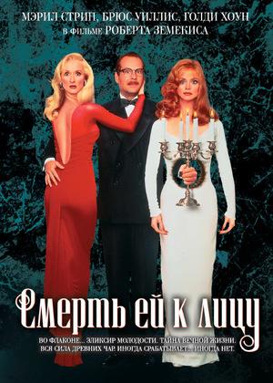 Фильм «Смерть ей к лицу» (1992)