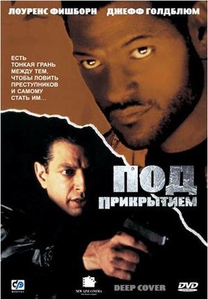 Фильм «Под прикрытием» (1992)