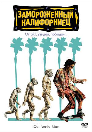 Фильм «Замороженный калифорниец» (1992)