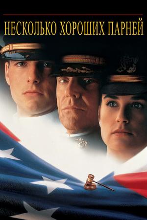 Фильм «Несколько хороших парней» (1992)