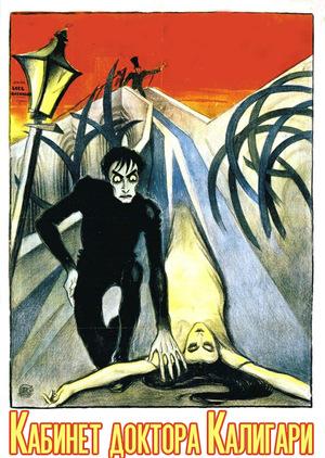 Фильм «Кабинет доктора Калигари» (1920)