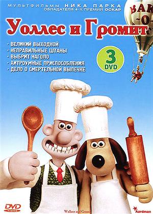 Мультфильм «Уоллес и Громит: Великий выходной» (1989)