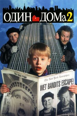 Фильм «Один дома 2: Затерянный в Нью-Йорке» (1992)