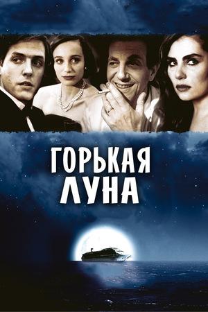 Фильм «Горькая луна» (1992)