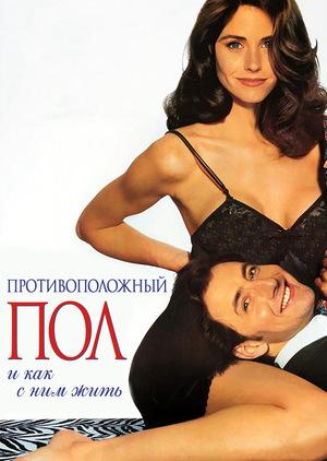 Фильм «Противоположный пол, и как с ним жить» (1992)