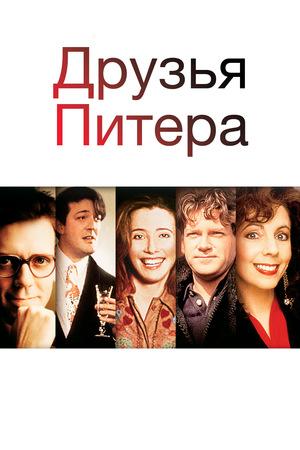 Фильм «Друзья Питера» (1992)