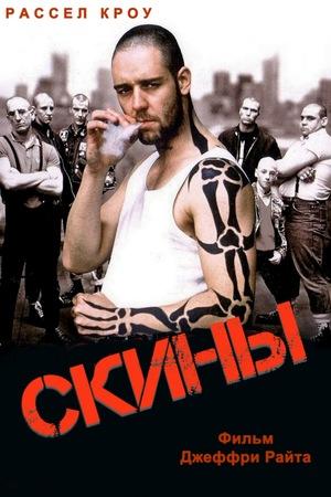 Фильм «Скины» (1992)