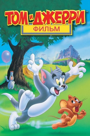 Мультфильм «Том и Джерри: Фильм» (1992)