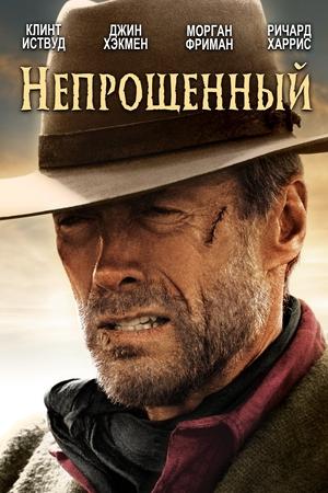Фильм «Непрощенный» (1992)