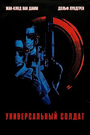 Фильм «Универсальный солдат» (1992)