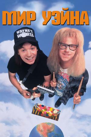 Фильм «Мир Уэйна» (1992)