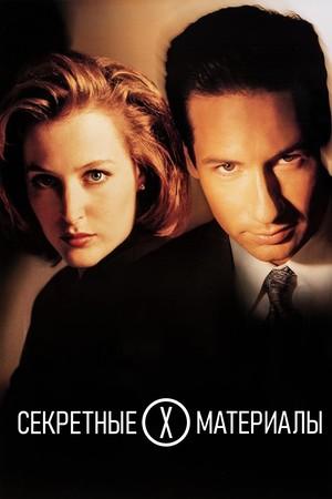Сериал «Секретные материалы» (1993 – 2018)