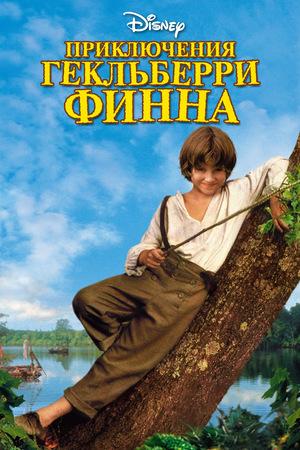 Фильм «Приключения Гекльберри Финна» (1993)