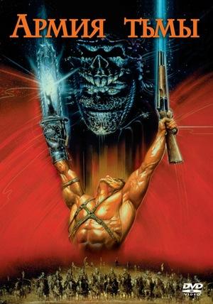 Фильм «Зловещие мертвецы 3: Армия тьмы» (1992)
