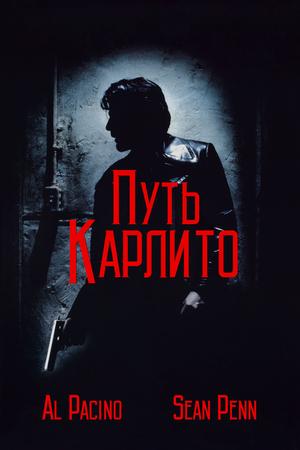 Фильм «Путь Карлито» (1993)