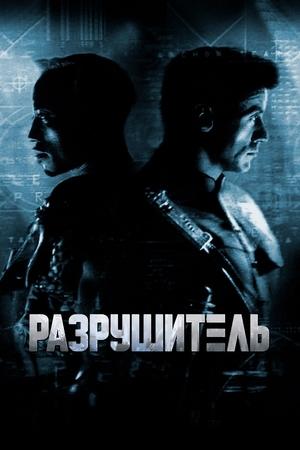 Фильм «Разрушитель» (1993)