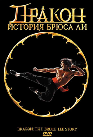 Фильм «Дракон: История Брюса Ли» (1993)