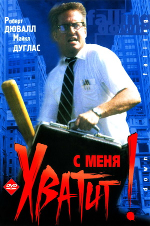Фильм «С меня хватит!» (1992)