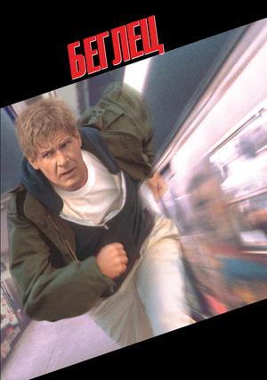 Фильм «Беглец» (1993)