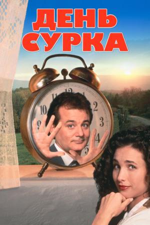 Фильм «День сурка» (1993)
