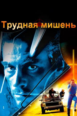 Фильм «Трудная мишень» (1993)