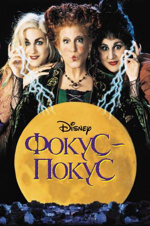 Фильм «Фокус-покус» (1993)