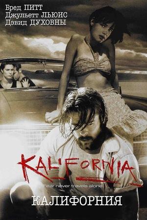 Фильм «Калифорния» (1993)