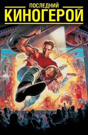 Фильм «Последний киногерой» (1993)