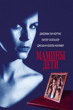 Фильм «Мамины дети» (1993)