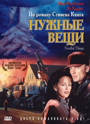 Фильм «Нужные вещи» (1993)