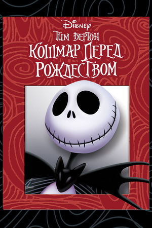 Мультфильм «Кошмар перед Рождеством» (1993)