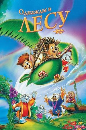 Мультфильм «Однажды в лесу» (1993)