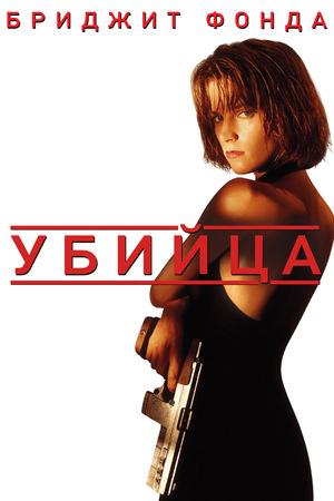 Фильм «Убийца» (1993)