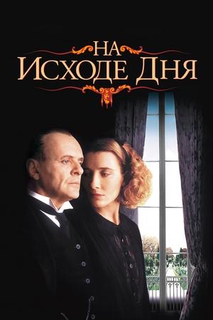 Фильм «На исходе дня» (1993)