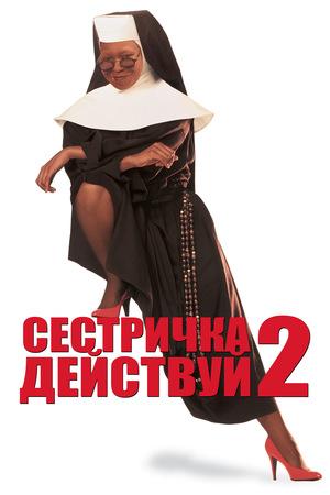 Фильм «Сестричка, действуй 2» (1993)