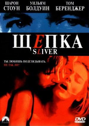 Фильм «Щепка» (1993)