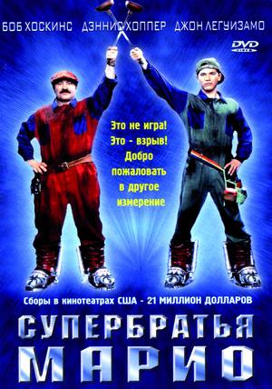 Фильм «Супербратья Марио» (1993)
