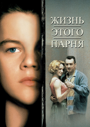 Фильм «Жизнь этого парня» (1993)