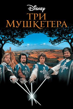 Фильм «Три мушкетера» (1993)