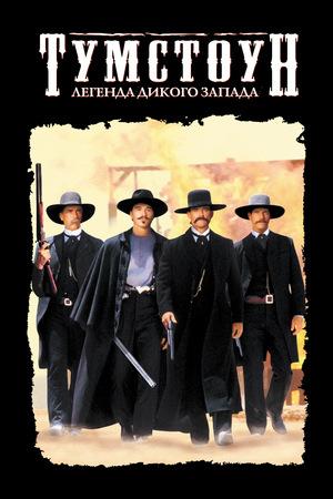 Фильм «Тумстоун: Легенда дикого запада» (1993)