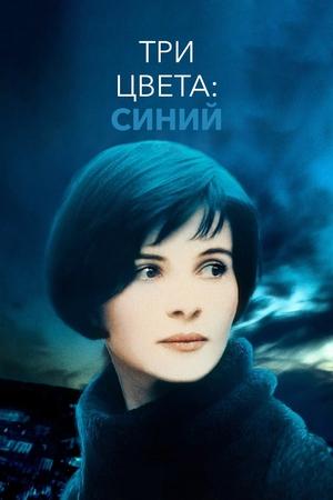 Фильм «Три цвета: Синий» (1993)