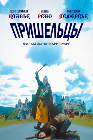 Фильм «Пришельцы» (1993)