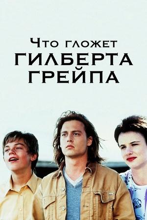 Фильм «Что гложет Гилберта Грейпа?» (1993)