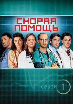 Сериал «Скорая помощь» (1994 – 2009)